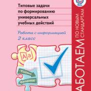 Хиленко Т. П. Типовые задачи по формированию универсальных учебных действий. Работа с информацией. 2 класс. ФГОС