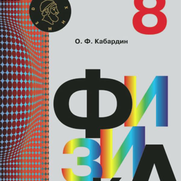 """Кабардин О.Ф. Физика 8 клacc. Учебник. УМК """"Архимед"""". ФГОС"""