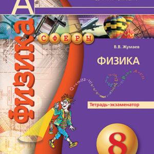 Жумаев В. В. Физика. Тетрадь-экзаменатор. 8 класс.