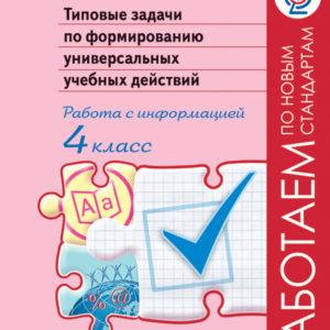 Хиленко Т. П. Типовые задачи по формированию универсальных учебных действий. Работа с информацией. 4 класс. ФГОС