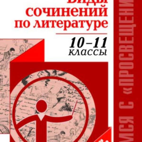 Щербакова О.И. Виды школьных сочинений по литературе. 10-11 класс