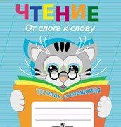 Ишимова О. А.  Чтение. От слога к слову. Тетрадь-помощница для учащихся начальных классов