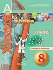 Бобылева О. Л., Бирюлина Е. В., Дмитриева Е. Н. и другие. Химия. Тетрадь - экзаменатор. 8 класс.