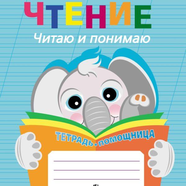Ишимова О.А., Сабельникова С.И. Чтение. Читаю и понимаю. Тетрадь-помощница. Пособие для учащихся начальных классов.