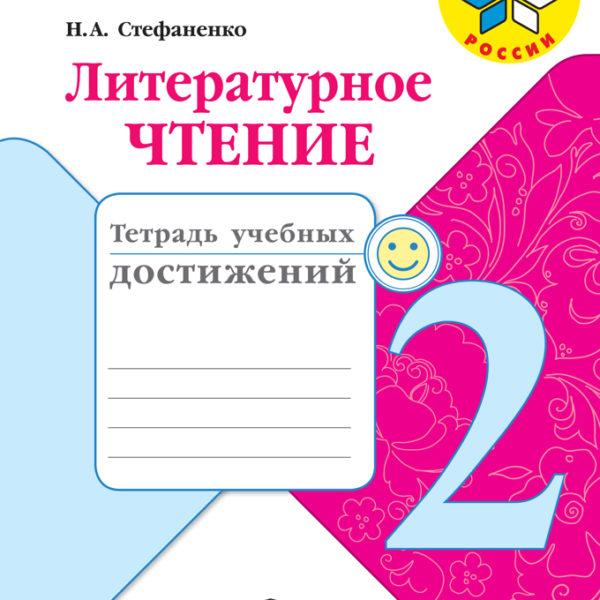 Стефаненко Н. А. Литературное чтение. Тетрадь учебных достижений. 2 класс