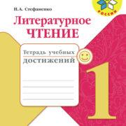Стефаненко Н. А. Литературное чтение. Тетрадь учебных достижений. 1 класс