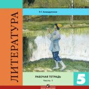 Ахмадуллина Р.Г. Литература. 5 класс. Рабочая тетрадь. В двух частях. Часть 1. ФГОС