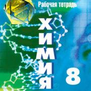 Габрусева Н.И. Химия. Рабочая тетрадь. 8 класс.
