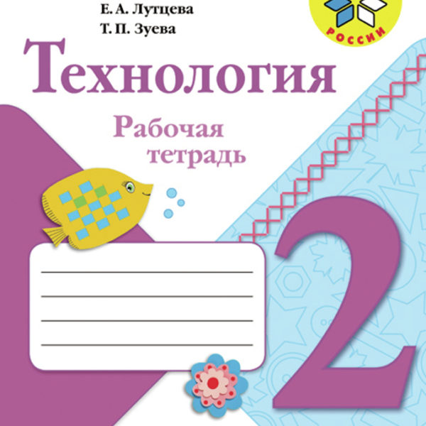 Лутцева Е.А., Зуева Т.П. Технология. Рабочая тетрадь. 2 класс + вкладка. ФГОС
