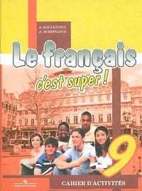 Кулигина А.С., Щепилова А.В. Французский язык. 9 класс. Твой друг французский язык. Рабочая тетрадь