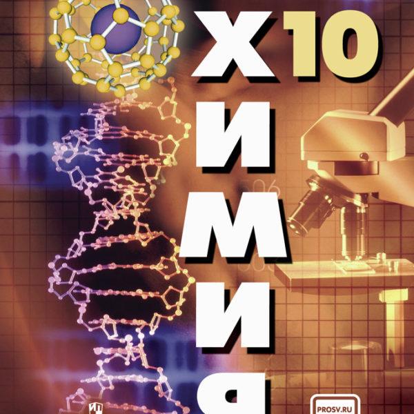 Рудзитис Г. Е., Фельдман Ф. Г. Химия. 10 класс. Учебник. С online приложением.