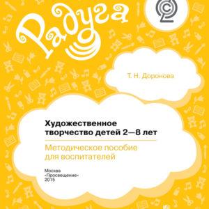Доронова Т.Н. Художественное творчество детей 2-8 лет. Методическое пособие для воспитателей. ФГОС