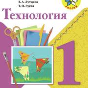 Лутцева Е.А., Зуева Т.П. Технология. 1 класс. ФГОС