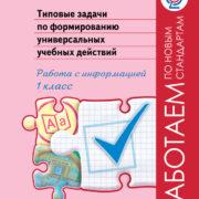 Хиленко Т. П. Типовые задачи по формированию универсальных учебных действий. Работа с информацией. 1 класс. ФГОС