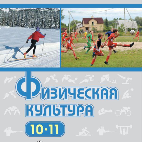 Лях В. И. Физическая культура. Учебник 10-11 клacc. Базовый уровень. ФГОС