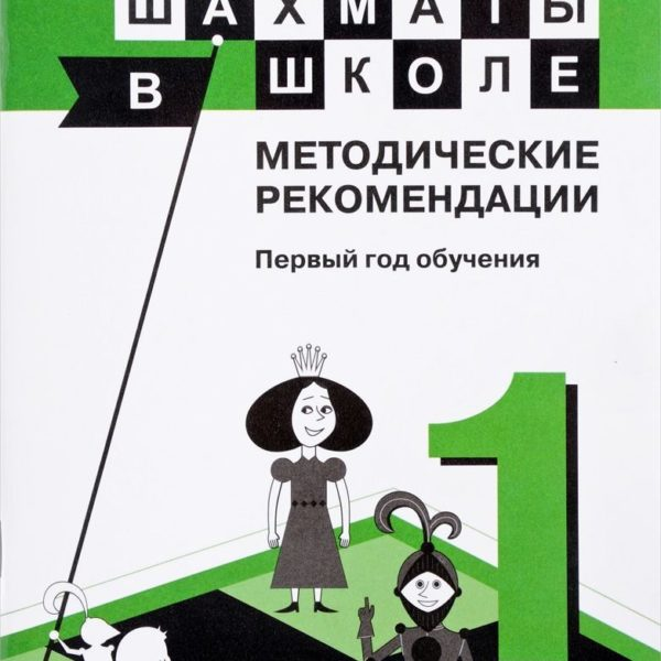Прудникова Е.А., Волкова Е.И. Шахматы в школе. Методика. (1-й год обучения)