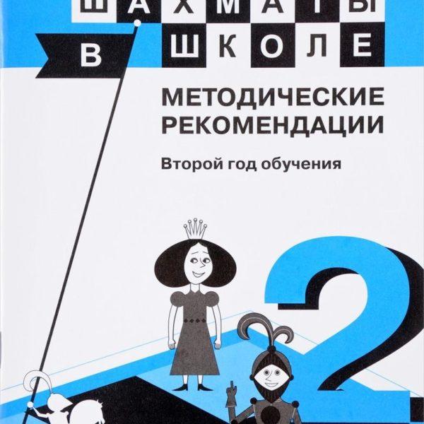 Прудникова Е.А., Волкова Е.И. Шахматы в школе. Методика. (2-й год обучения)