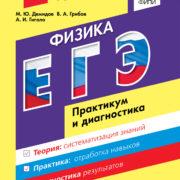 Демидова М. Ю., Грибов В. А., Гиголо А.И. Я сдам ЕГЭ! Физика. Практикум и диагностика