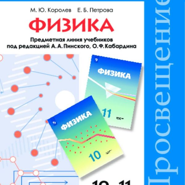 Королев М. Ю., Петрова Е. Б. Физика. 10-11 класс. Рабочие программы. ФГОС