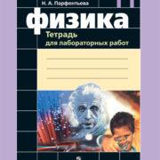 Парфентьева Н.А. Физика 11 клacc. Тетрадь для лабораторных работ.