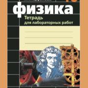 Парфентьева Н.А. Физика 10 клacc. Тетрадь для лабораторных работ.