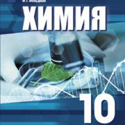 Рудзитис Г. Е., Фельдман Ф. Г. Химия. 10 класс. Углублённый уровень. Учебное пособие.
