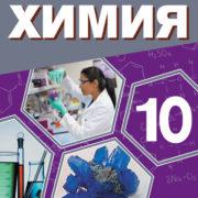 Пузаков С. А., Машнина Н. В., Попков В. А. Химия. 10 класс. Углублённый уровень. Учебное пособие.