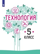 Казакевич В.М., Пичугина Г.В., Семенова Г.Ю Технология. 5 класс. Учебное пособие