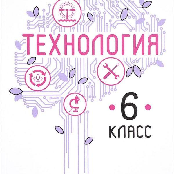 Казакевич В.М., Пичугина Г.В., Семенова Г.Ю Технология. 6 класс. Учебное пособие