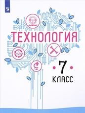 Казакевич В.М., Пичугина Г.В., Семенова Г.Ю Технология. 7 класс. Учебное пособие