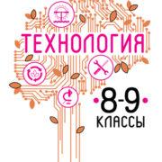 Казакевич В.М., Пичугина Г.В., Семенова Г.Ю Технология. 8-9 класс. Учебное пособие