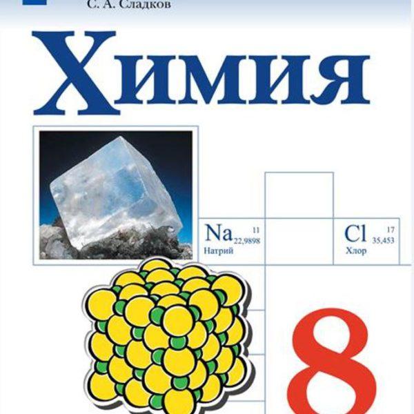 Габриелян О.С., Остроумов И.Г., Сладков С.А. Химия. 8 класс. Учебное пособие