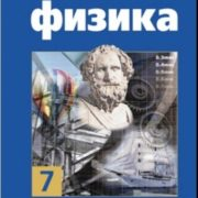 Громов С.В., Родина Н.А., Белага В.В. Физика 7 класс. Учебное пособие.