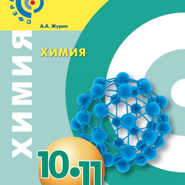 Журин А. А. Химия. 10-11 классы. Базовый уровень. Учебное пособие