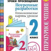 Бойкина М. В., Илюшин Л. С., Галактионова Т. Г. Литературное чтение. 2 класс. Поурочные разработки. Технологические карты уроков.