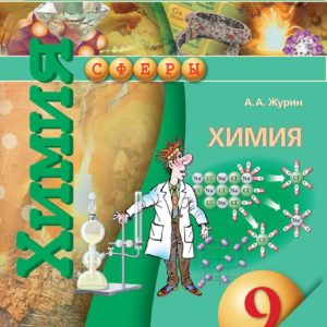 ЖуринА.А. Химия. 9 класс. Учебник с online поддержкой. ФГОС