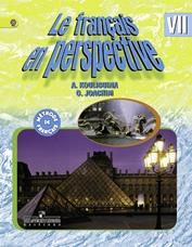Кулигина А.С., Иохим О.В. Французский язык. Французский в перспективе. 7 класс. Учебник.