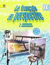 Григорьева Е. Я., Горбачева Е. Ю. Французский язык. Французский в перспективе. 9 класс. Учебник.