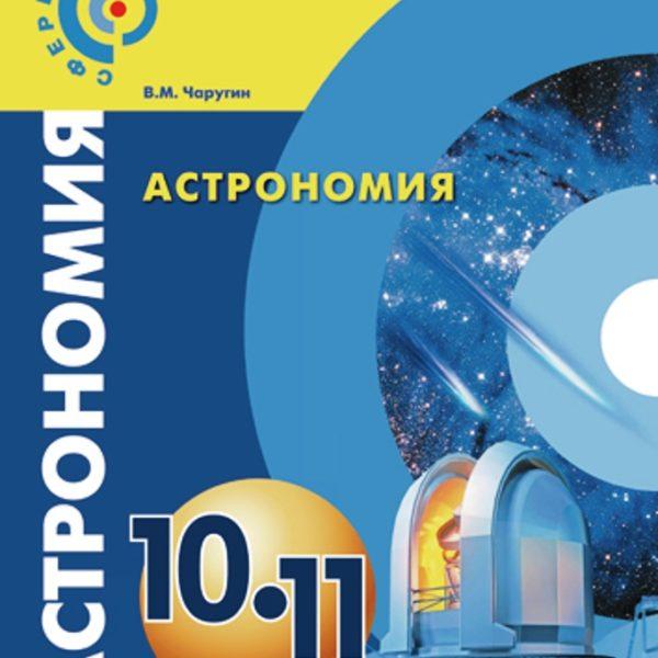 """Чаругин В.М. Астрономия. 10- 11 клacc. Базовый уровень.УМК """"Сферы"""""""