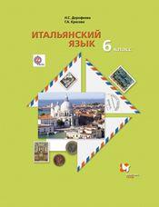 Дорофеева Н.С., Красова Г.А. Итальянский язык. 6 класс. Учебник. +CD