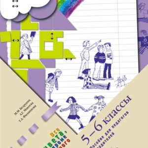Безруких М.М., Филиппова Т.А., Макеева А.Г. Все цвета, кроме чёрного. 5-6 классы. Пособие для педагогов и родителей.