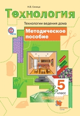 Синица Н.В. Технология. 5 класс. Технологии ведения дома. Методическое пособие