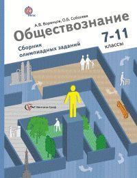 Воронцов А.В., Соболева О.Б. Обществознание. 7-11 классы. Сборник олимпиадных заданий.