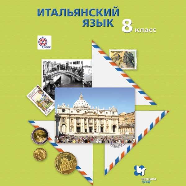 Дорофеева Н.С., Красова Г.А. Итальянский язык. 8 класс. Учебник. +CD