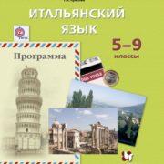 Дорофеева Н.С., Красова Г.А. Итальянский язык. 5-9 классы. Программа. +CD
