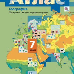Душина И.В., Летягин А.А. География. 7 класс. Материки, океаны, народы и страны. Атлас.