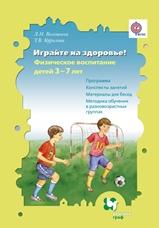 Волошина Л.Н., Курилова Т.В. Играйте на здоровье! Физическое воспитание детей 3-7 лет. Программа, методические рекомендации, конспекты занятий, обучение в разновозрастных группах.