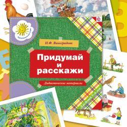 Виноградова Н.Ф. Придумай и расскажи. Комплект дидактических материалов большого формата с методическими рекомендациями. Для детей 5-6 лет.