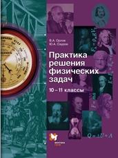 Орлов В.А., Сауров Ю.А. Практика решения физических задач. 10-11 классы