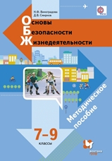 Виноградова Н.Ф. Основы безопасности жизнедеятельности. 7-9 классы. Методическое пособие.